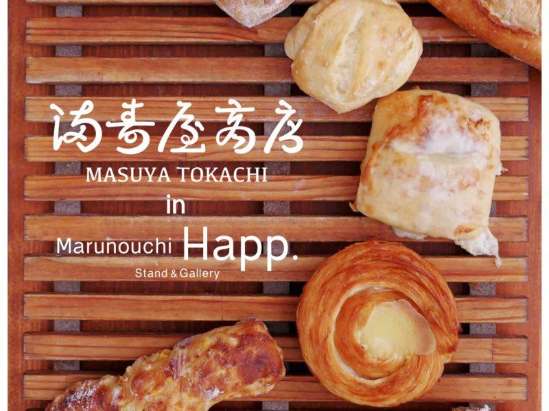 満寿屋商店パンフェア in Marunouchi Happ. 7月9日(月)-13日(金)