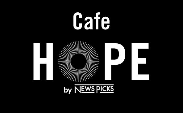 12/04 (火) 開催 Café HOPE by NewsPicks 希望を創るビジネスと、「HOPE」を語るメディアの関係 スペシャルトークショー