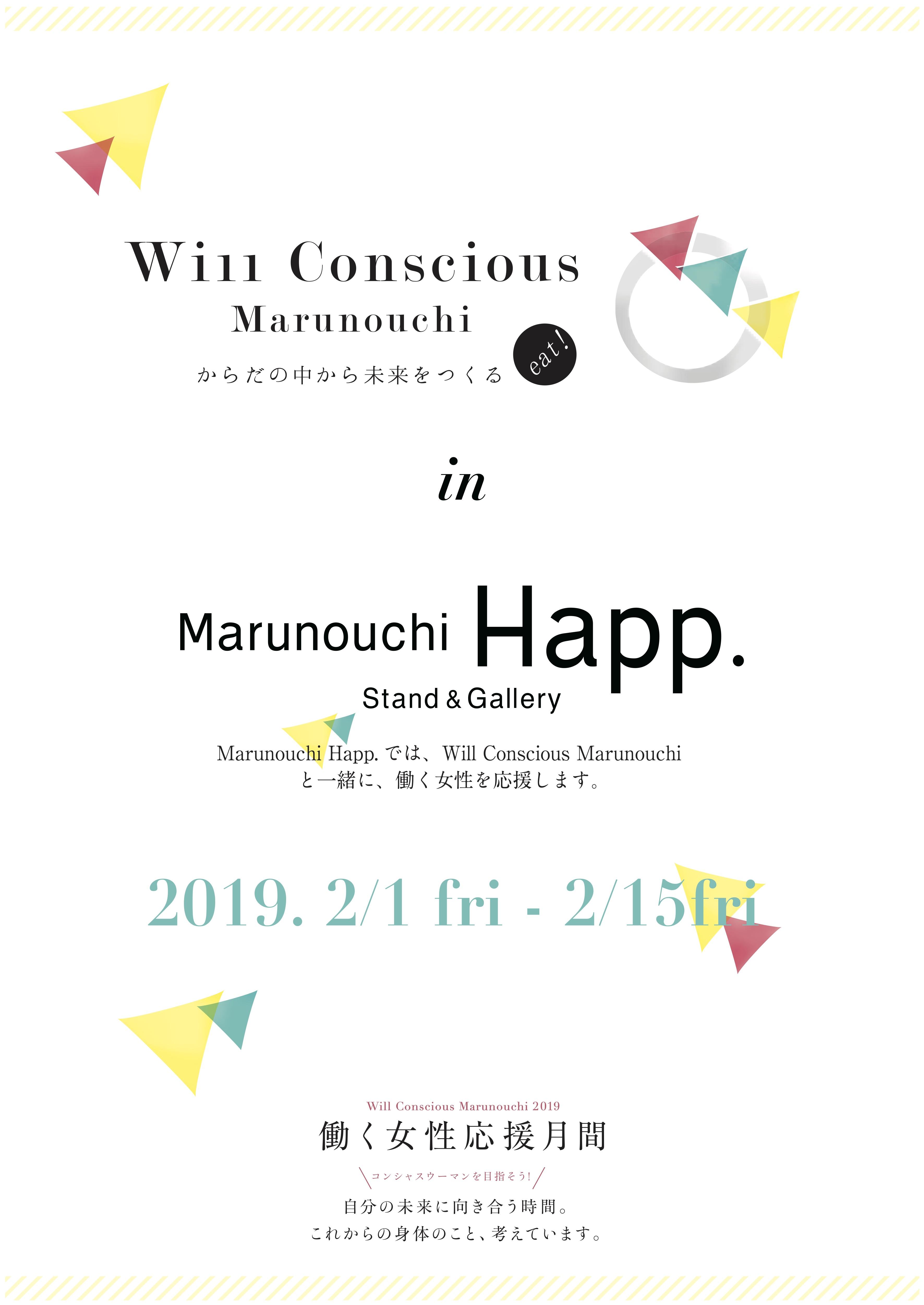 2/1(金)〜15(金)'Will Conscious Marunouchi in Marunouchi Happ.' 開催