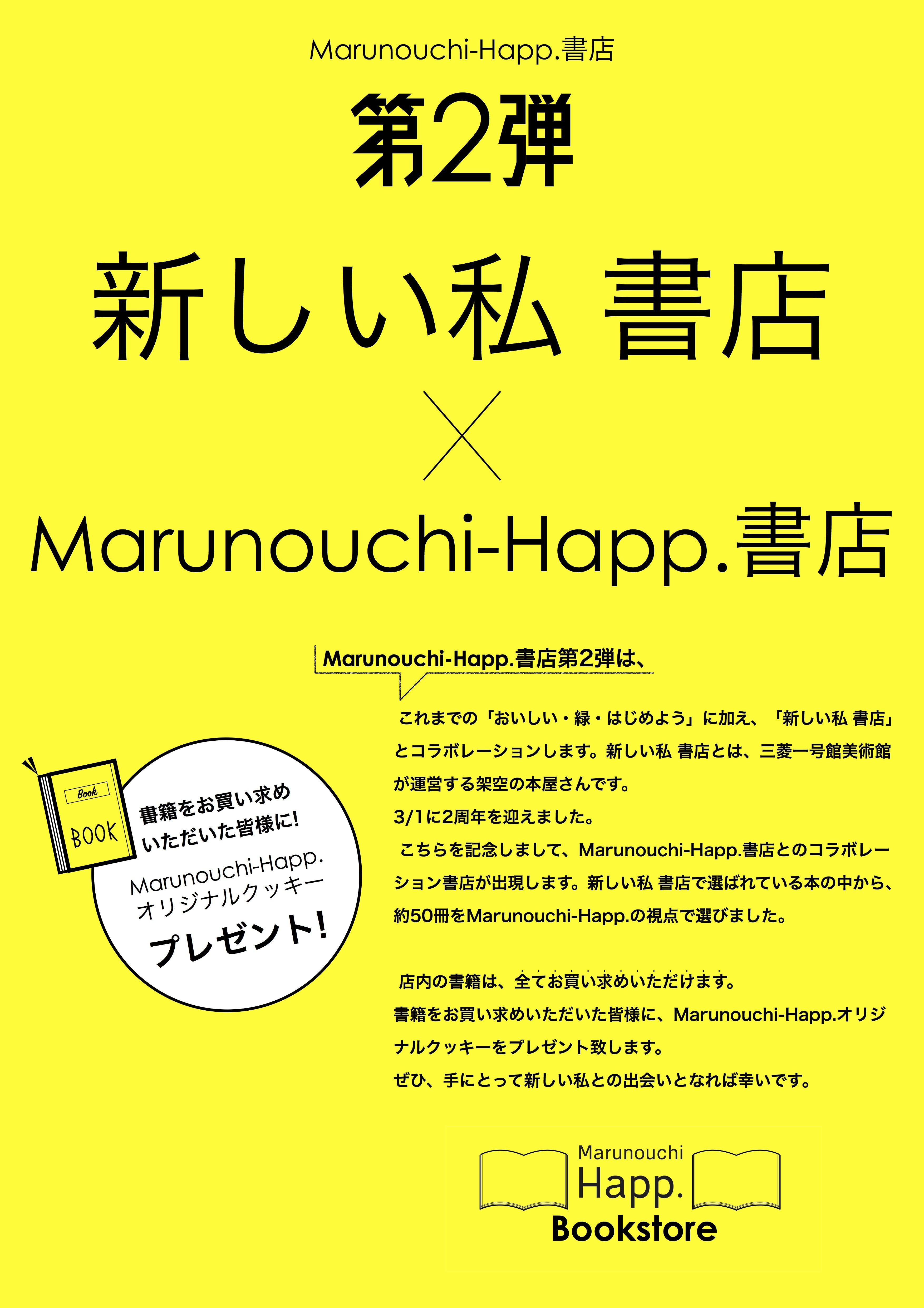 3/4(月)〜19(火)三菱一号館美術館'新しい私 書店'×Marunouchi-Happ.書店