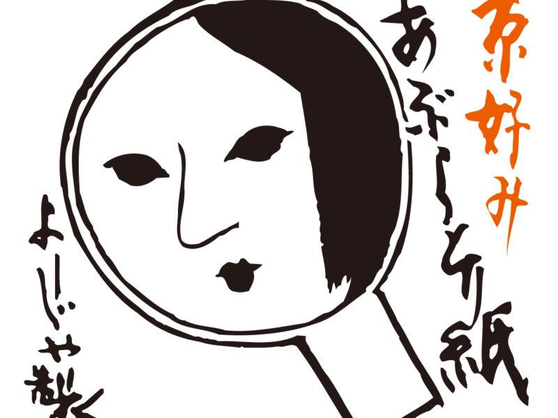 4/25(木)~5/7(火)よーじや 美粧品コレクション&カフェ in Marunouchi Happ.