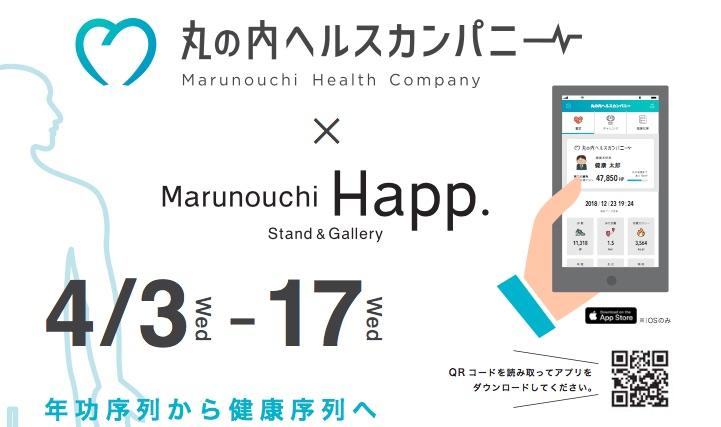 4/3(水)〜21(日)Marunouchi Happ.×丸の内ヘルスカンパニーコラボカフェオープン!