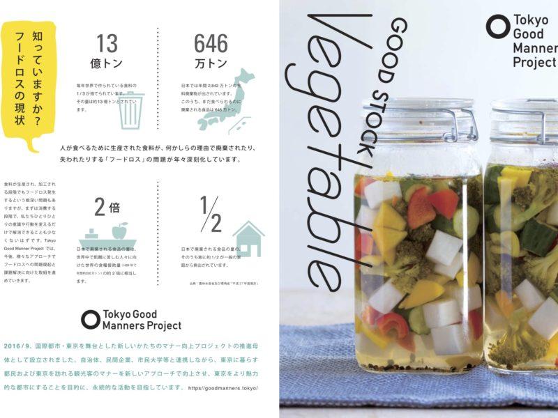 5月18日(土)〜6月4日(火)開催「 WHOLE-FOOD in MARUNOUCHI」