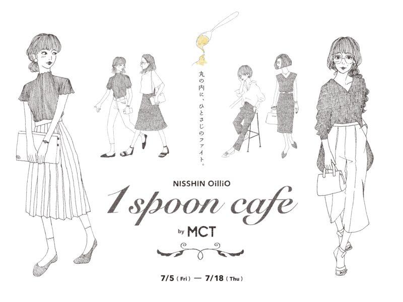 7月5日(金)-18日(木)開催 「1 spoon cafe by MCT 丸の内に、ひとさじのファイト。」