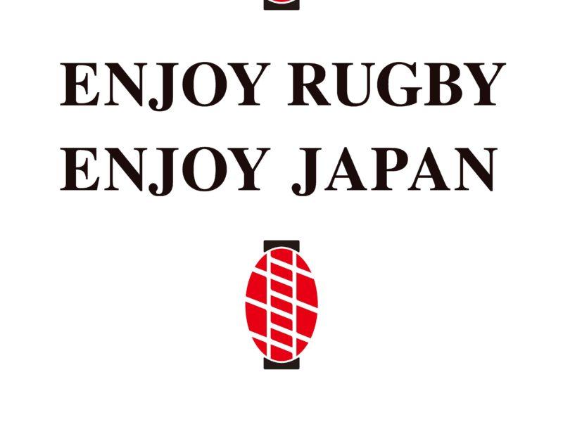 10/14(月)-11/2(土) 「ENJOY RUGBY  ENJOY JAPAN」