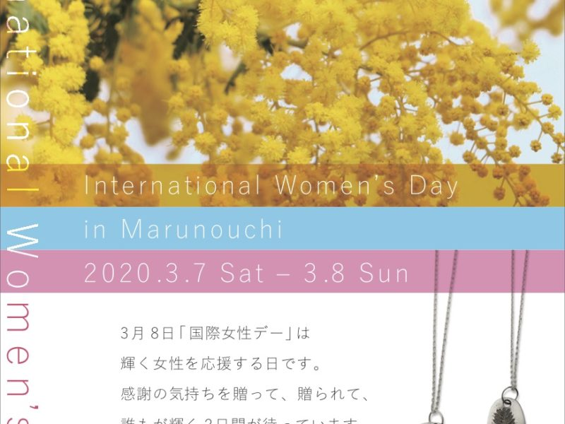 2020/3/7(土)〜3/8(日)  International Women's Day in Marunouchi