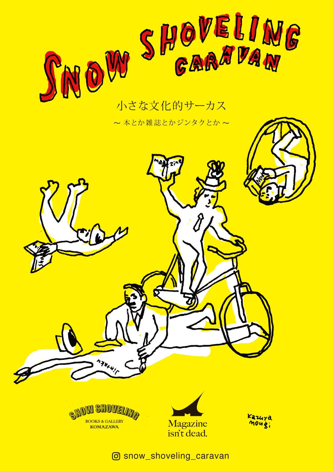2020/3/9(Mon)〜3/22(Sun) snow shoveling caravan開催!