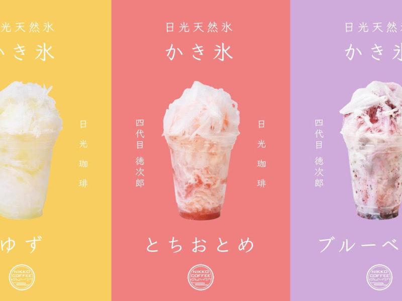 8/1(sat)〜8/16(sun) 日光珈琲 -丸の内出張所-
