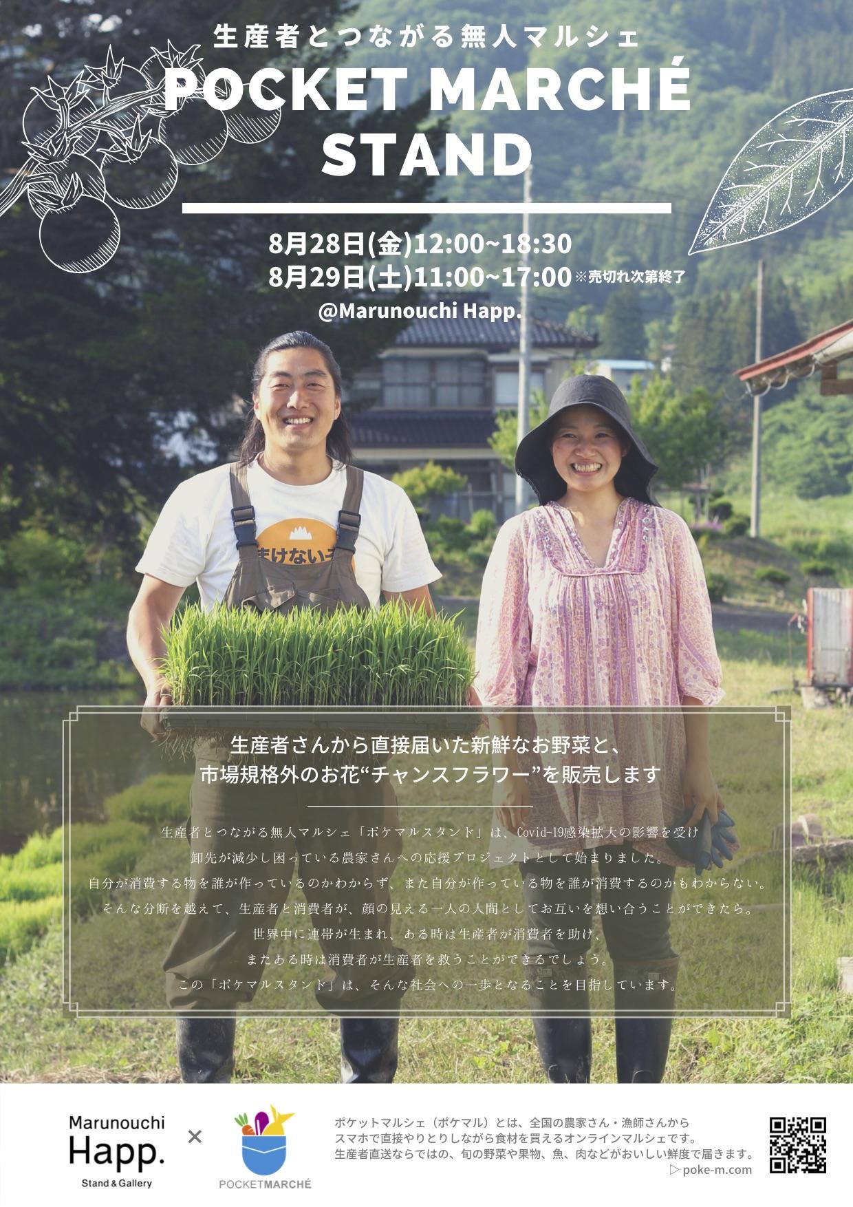2020年8月28日(金)・8月29日(土) 2日間限定!マルシェ開催!