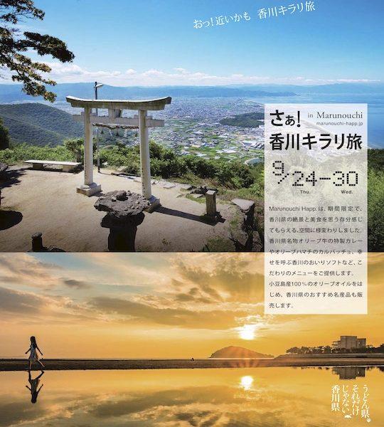 9/24(Thu.)~9/30(Wed.)「さあ!香川キラリ旅 in Marunouchi」開催!