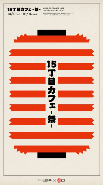 10/1(Thu)〜10/11(Sun)丸の内15丁目PROJECTとコラボした「丸の内15丁目カフェ-祭-」開催!