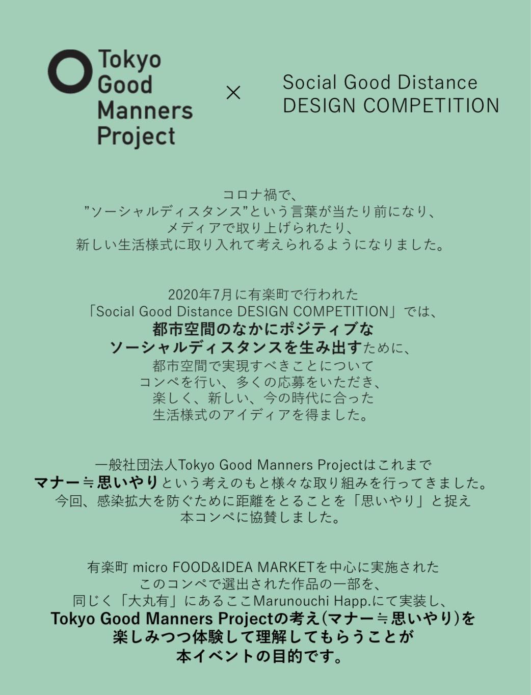 9月11日(金)〜9月15日(火) ソーシャルグッドディスタンス展開催!