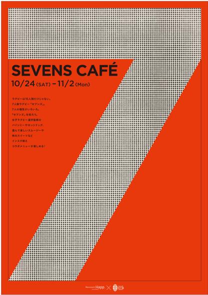 10月24日(土)~11月2日(月) 7人制ラグビー「セブンズ」の女子選手とコラボした 「セブンズカフェ」を開催!