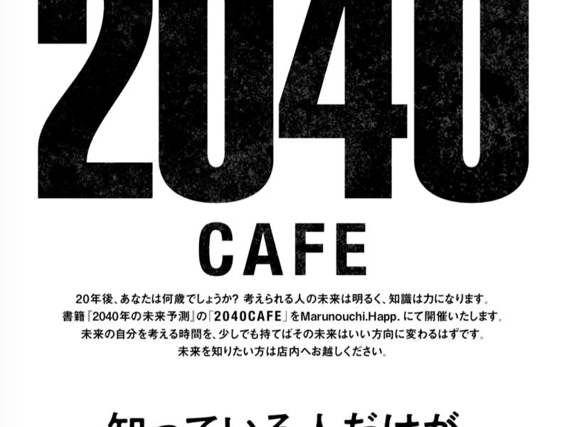 書籍『2040年の未来予測』(成毛眞氏)とコラボした 「2040 CAFE」を開催!