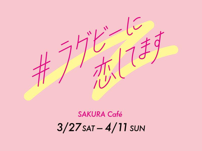 春を感じる女子ラグビー選手とのコラボカフェが遂にOPEN!3/27(土)〜4/11(日)SAKURA Cafe #ラグビーに恋してます 開催!