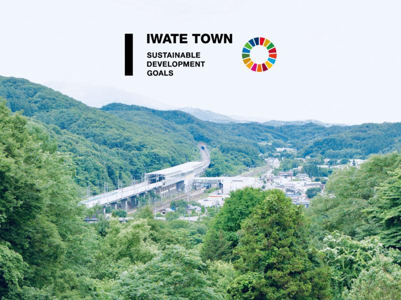 8/17(火)〜9月2日(木)SDGs 未来都市・岩手町の持続可能なまちづくりと食を伝える 「岩手町 × 丸の内 SDGs Tour vol.2」開催!