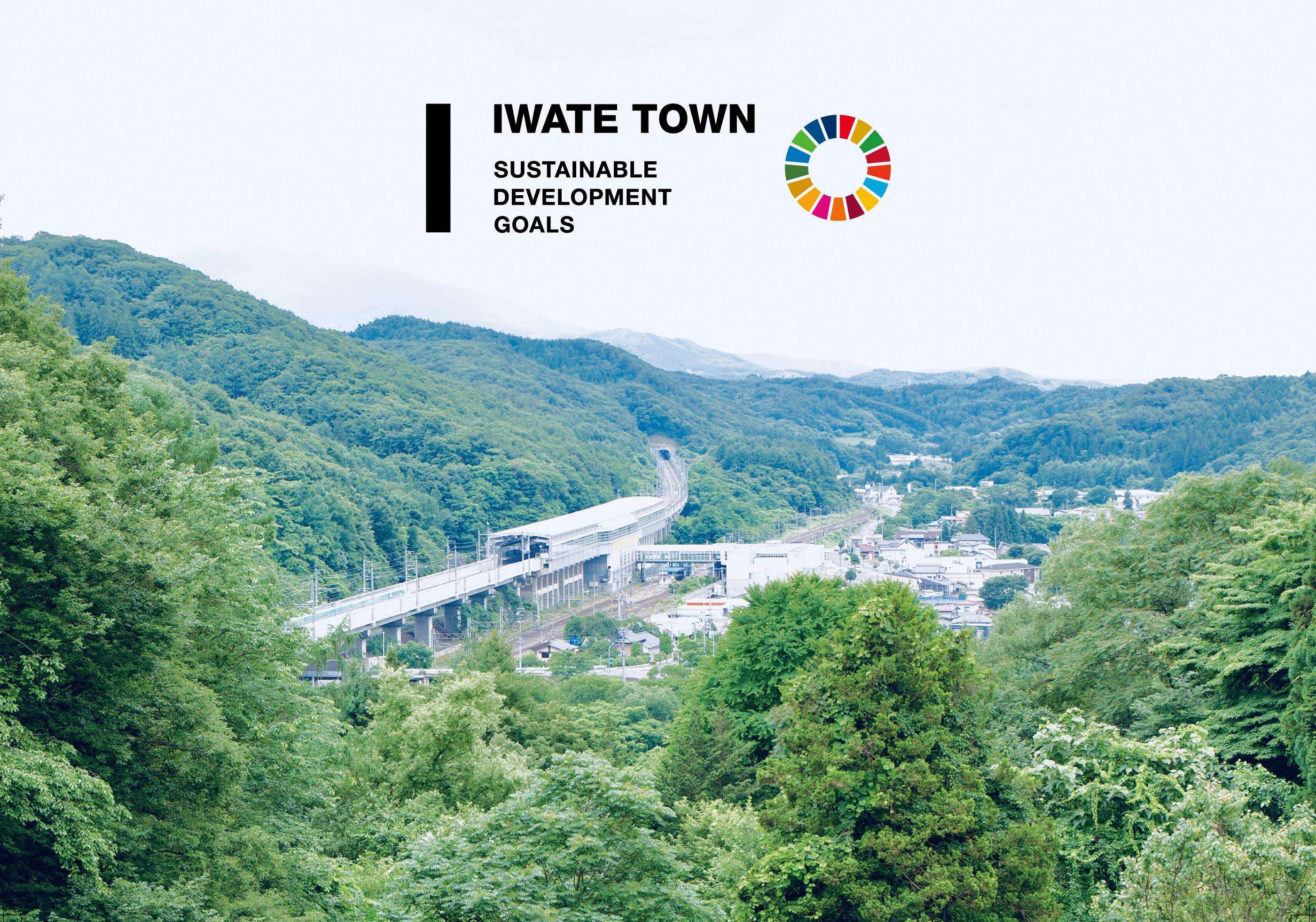 SDGs未来都市岩手町のまちづくりと食を紹介する 「岩手町 × 丸の内 SDGs Tour」開催!