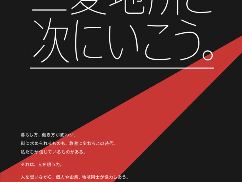 4/12(月)〜4/25(日) 三菱地所新CMコラボ企画「三菱地所と次にいこう。CAFE」期間限定でOPEN!