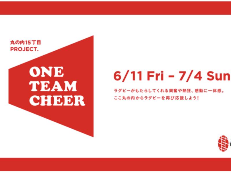 """6月11日(金)〜7月4日(日) """"ラグビーの応援の輪を広げよう!""""をテーマにしたイベント「丸の内15丁目PROJECT. ONE TEAM CHEER」を開催!"""
