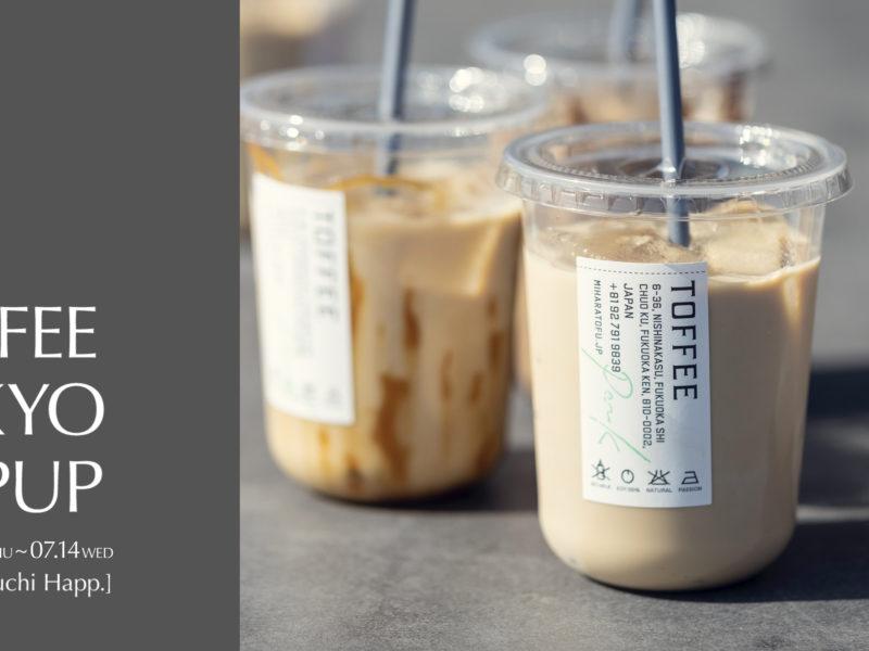 1959年創業、豆腐・豆乳を製造する三原食品から生まれた新しいスタイルのカフェ「TOFFEEtokyo」が東京初出店、POP UPイベント開催